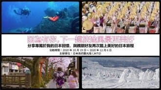 <div class='captionBox title'>【在日台灣人限定】因為有你,下一趟旅途風景更美好!日本旅遊攝影作品招募活動開跑!</div>