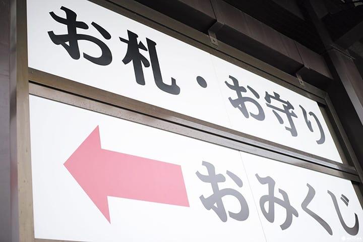 誤解就糗大了!十五個來日本一定會派上用場的漢字