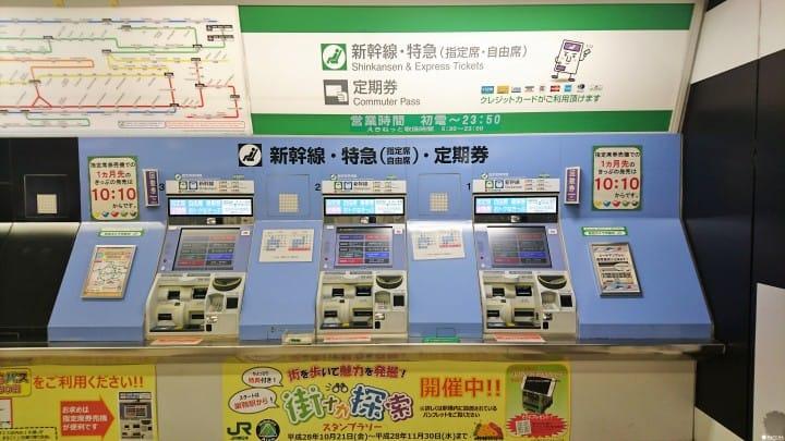 日本新幹線 購票攻略