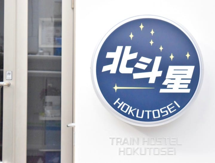 Train Hostel Hokutosei - Sleep Soundly On The Train
