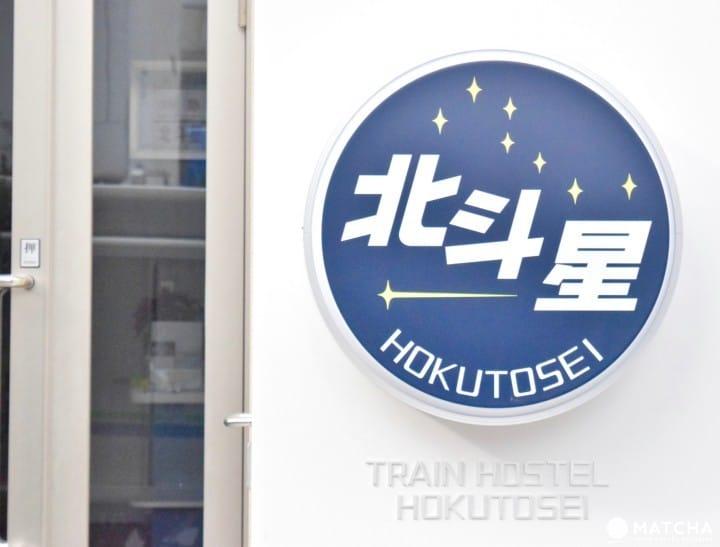 """""""เทรนโฮสเทลโฮคุโตะเซ"""" โฮสเทลสไตล์รถไฟนอนสัมผัสประสบการณ์นักเดินทาง!"""
