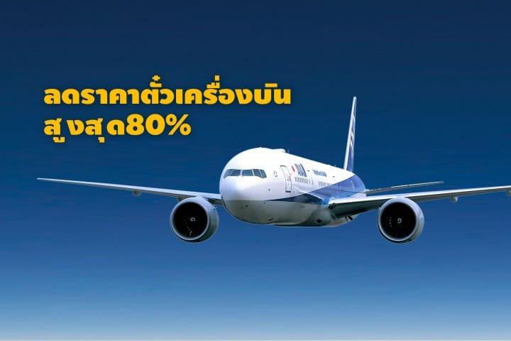 ตั๋วเครื่องบินภายในประเทศญี่ปุ่นสุดคุ้มลดสูงสุด 80% ของสายการบิน ANA!