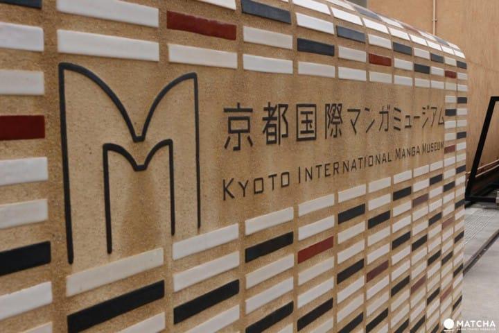 【京都】雨再大都不怕!精選8座博物館、美術館任你逛