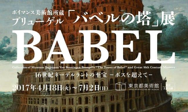 上野東京都美術館「巴比倫塔」展