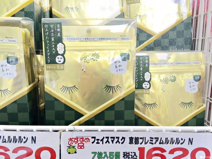 京都lululun 抹茶版