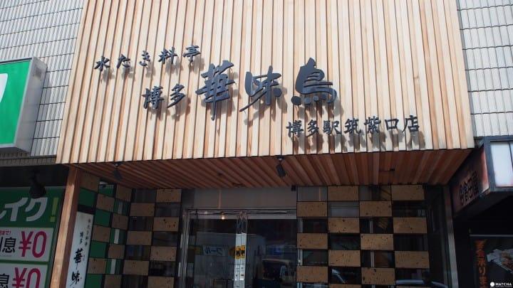 """【福冈】挑对时间,品尝高贵但不贵的日式鸡肉锅""""博多华味鸟"""""""