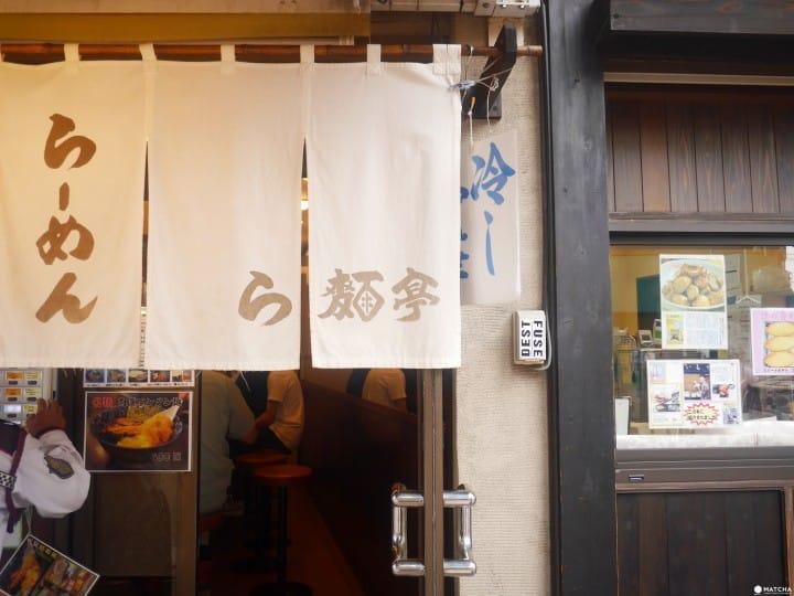 拉麵店暖簾