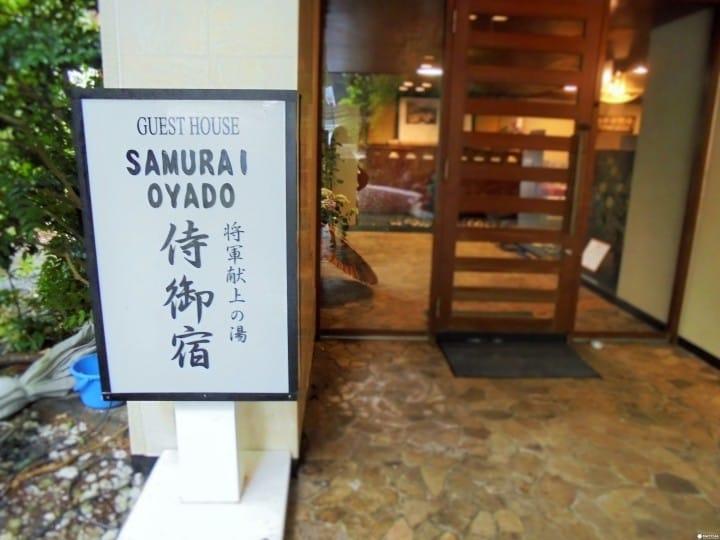 温泉と和菓子が楽しめる!神奈川県「箱根ゲストハウス侍御宿」と周辺オススメスポット