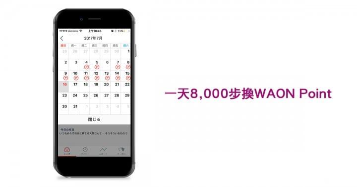 日本三種可集點、折價券計步器_WAON Point