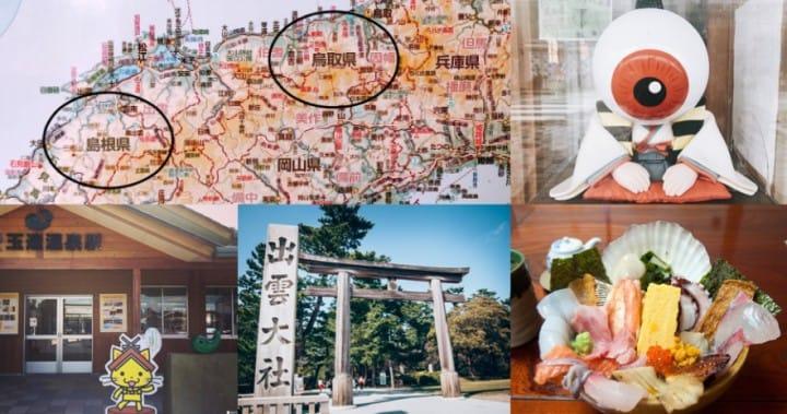 """明明超好玩!""""日本最不有名的县""""鸟取县V.S.岛根县好吃好玩报你知!"""
