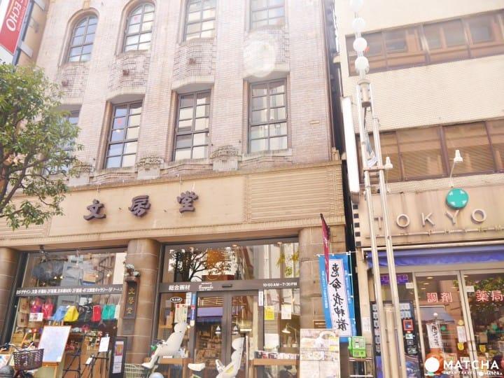 ไปดูประวัติศาสตร์ที่มีชีวิตของเครื่องเขียนและอุปกรณ์วาดภาพที่ร้านบุมโปโด เขตจิมโบะโจกันเถอะ!