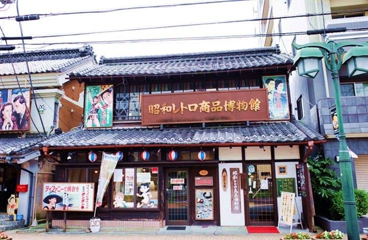 昭和壞舊商品博物館