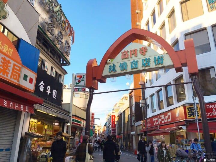 高圓寺純情商店街