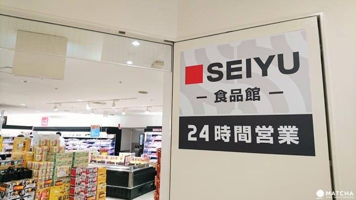 日本超市省錢大作戰!燃燒主婦魂五大技巧大公開!