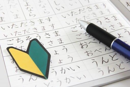 如何省荷包又說一口好日文?學習網站與在地教學資源介紹