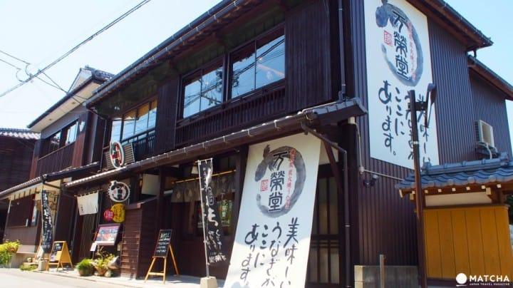 福岡柳川-万榮堂