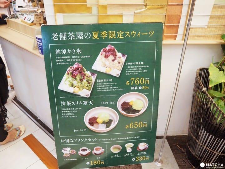 田頭茶舖-菜單