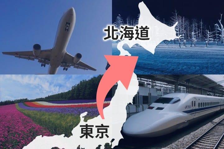 【交通攻略】東京到北海道,怎樣移動最划算!