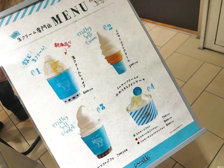 生奶油專門店菜單