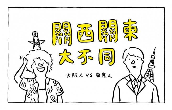 Matcha漫畫專欄:關東關西大不同