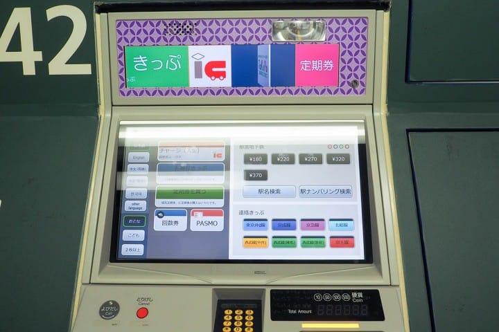 都營一日通票:票券販售機