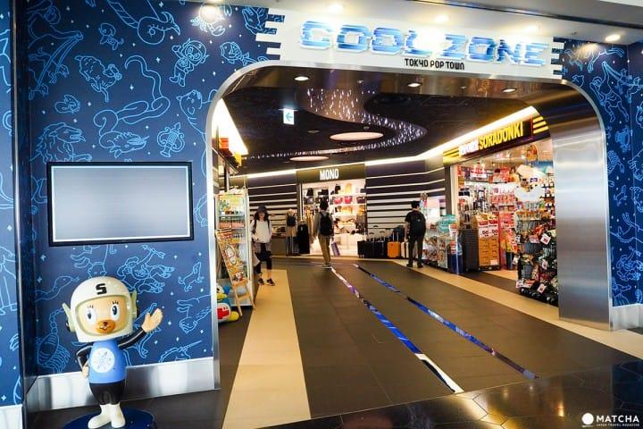 羽田機場國際航廈 COOL ZONE