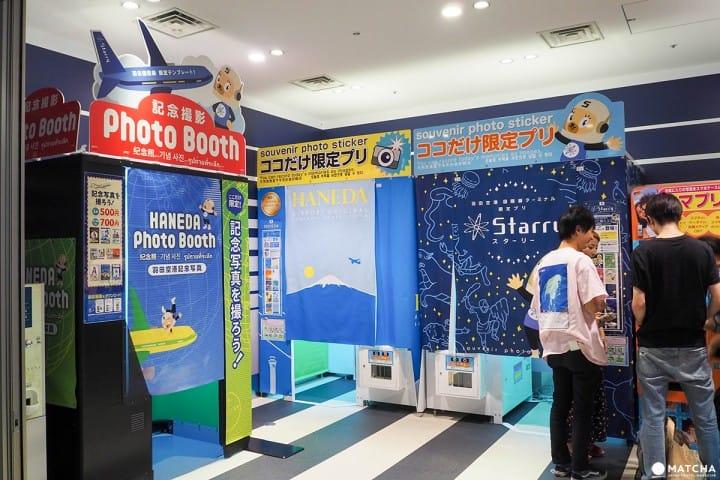 羽田機場國際航廈 COOL ZONE 大頭貼