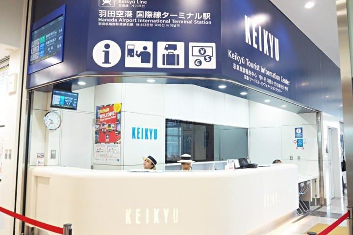 羽田機場 入境大廳 京急旅遊服務中心