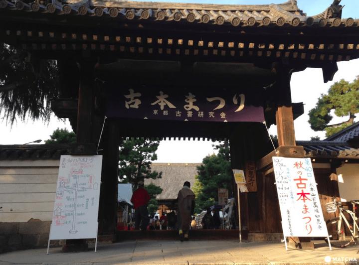 【京都】絕不能錯過!荷包失血也要逛的京都市集 (下集)