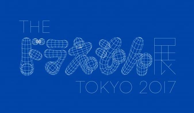 「哆啦A夢展 TOKYO 2017」哆啦A夢X現代藝術家,你從沒看過的機器貓都在這裡!