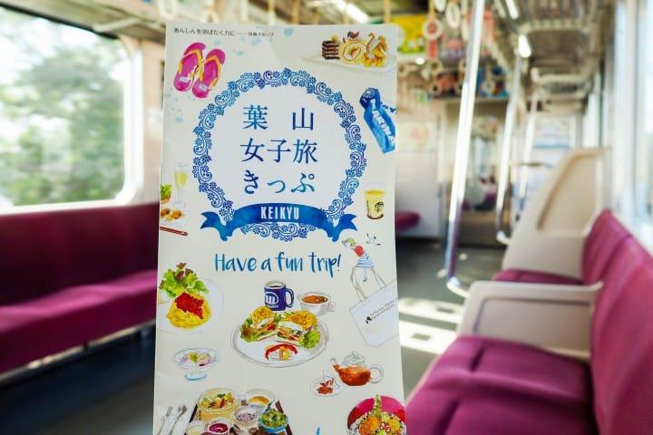 京急電鐵:葉山女子旅套票