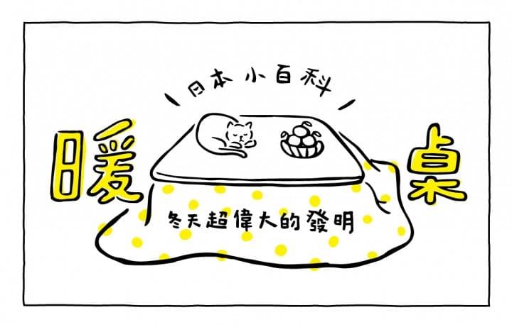MATCHA畫日本:暖桌;暖爐桌