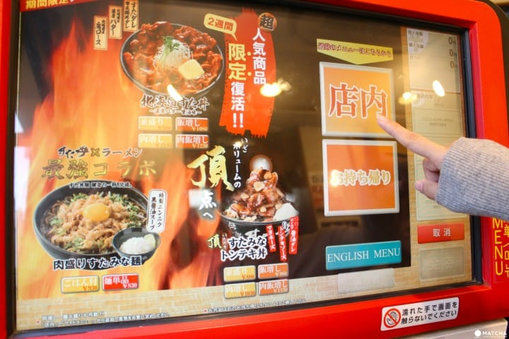 Addictive! Taste The Winning Densetsu no Sutadonya Secret Sauce