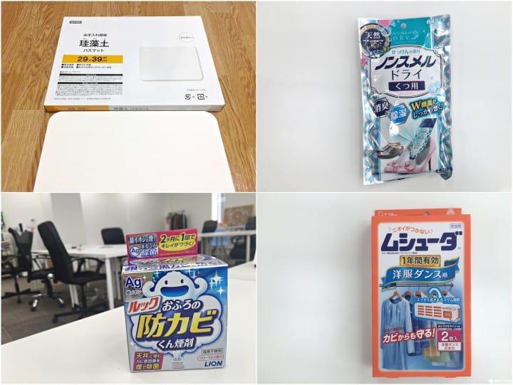 我家没有霉!日本防潮商品大集合