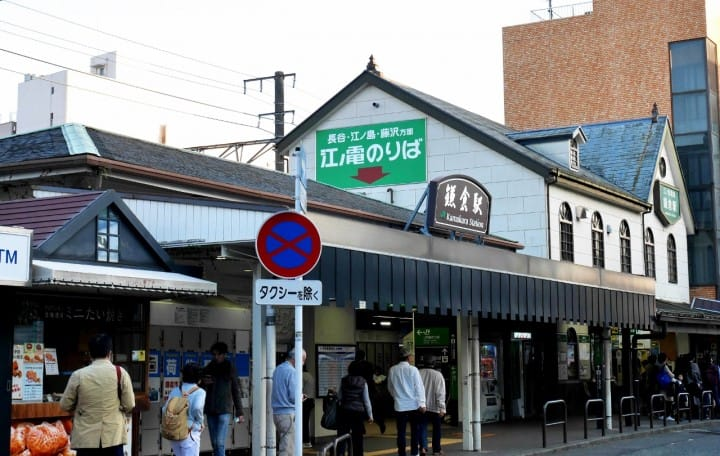 江之電鎌倉站