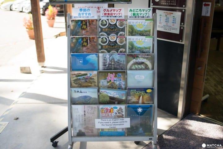 長瀞観光案内所のパンフレット