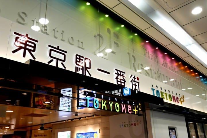 東京一日遊東京一番街