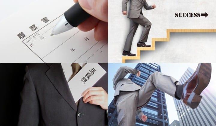 日本跳槽不容易!辞职前后手续指南