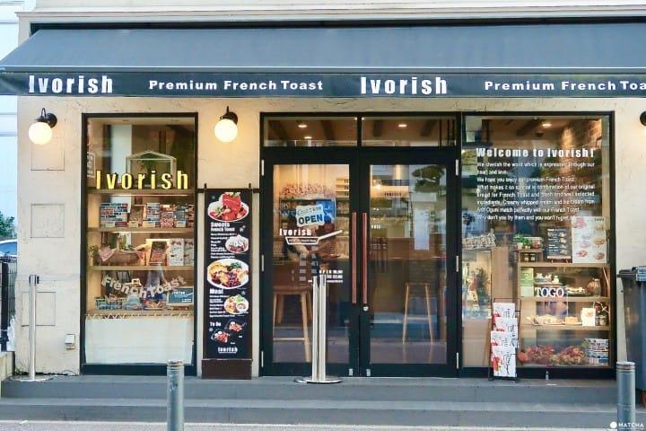 排隊也要吃到的蓬鬆美味法式吐司,「Ivorish」 福岡本店