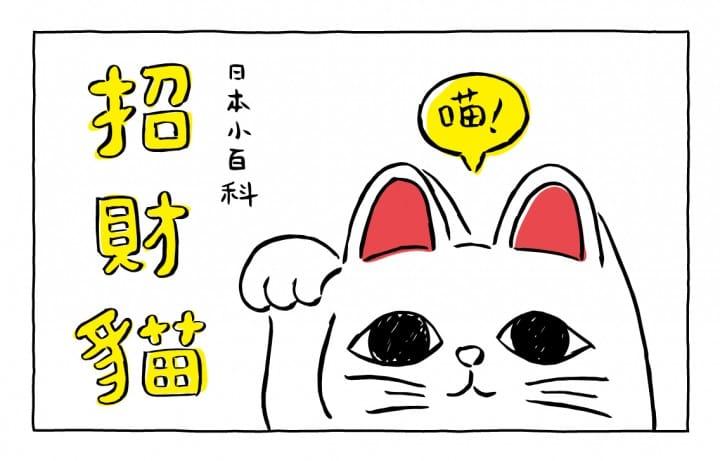 MATCHA画日本:最受欢迎的猫咪!招财猫