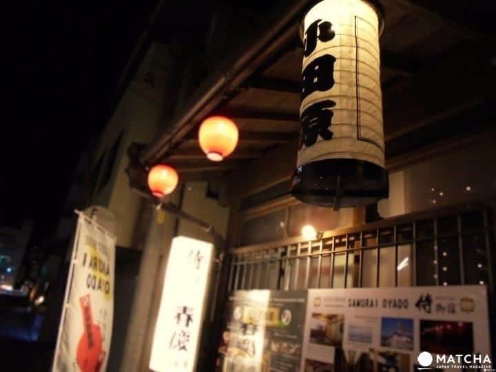 東京通往箱根與富士山的民宿「侍御宿」