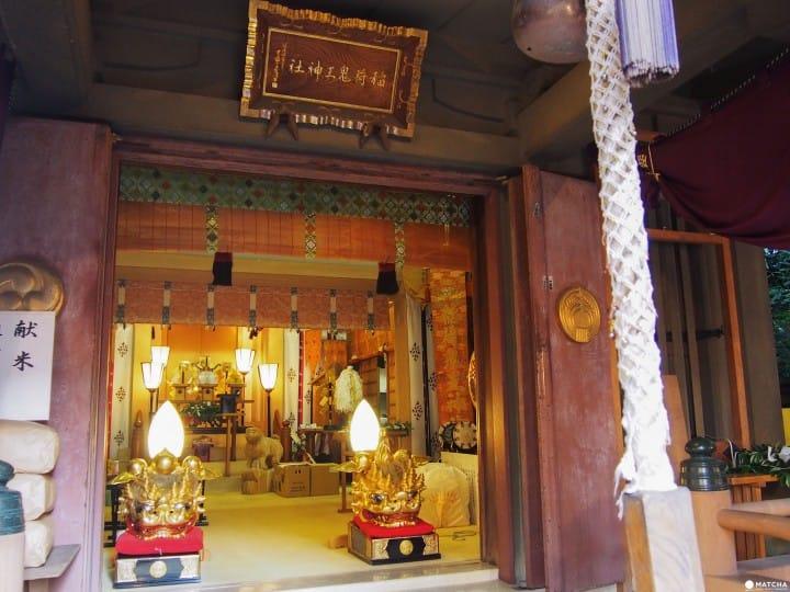 稻荷鬼王神社
