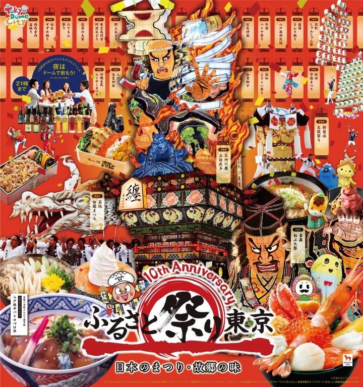 一次吃遍全日本限定美食!東京巨蛋「東京故鄉祭2018」祭典美食一次滿足!