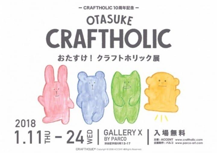 一起來被療癒吧!「宇宙人CRAFTHOLIC展」在澀谷跟你見面!
