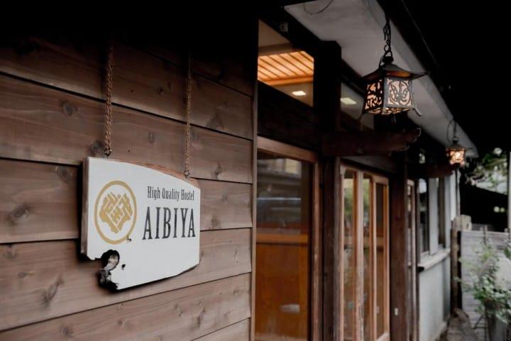 AIBIYA Hostel ที่พักน่ารักและเป็นส่วนตัว ท่ามกลางธรรมชาติอันแสนสงบในนากาโน่