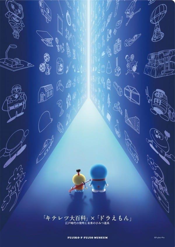 哆啦A夢與奇天烈大百科道具展