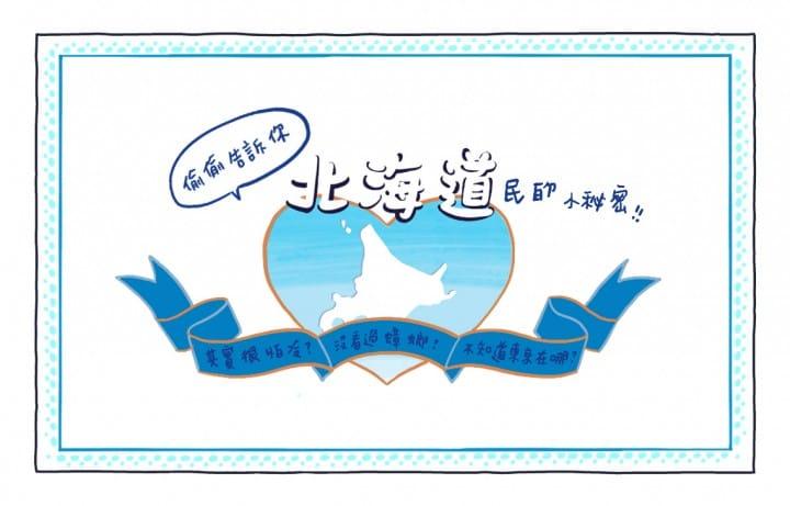 MATCHA画日本:北海道人的秘密大公开!