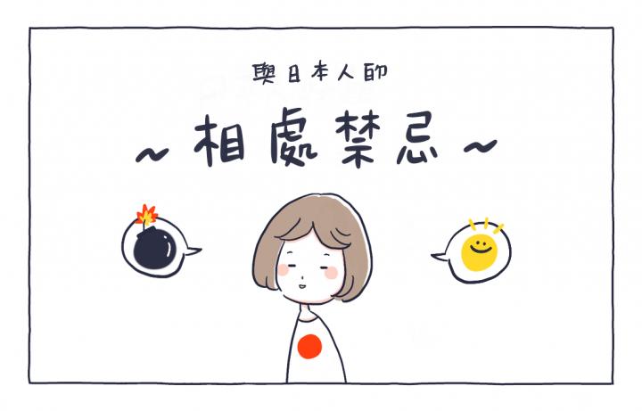 與日本人的相處禁忌
