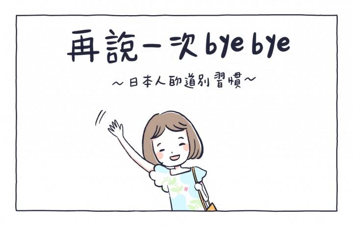 MATCHA画日本:和日本人再见之后必做这件事?