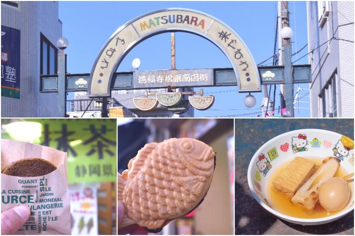 橫濱商店街